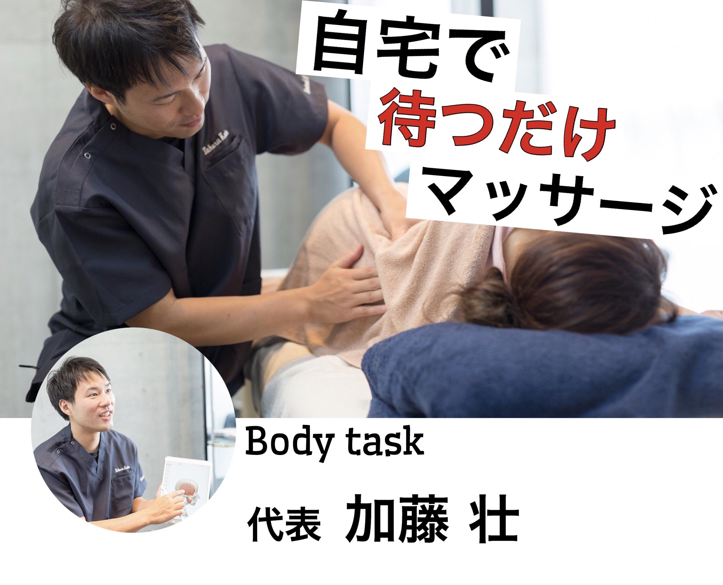 Body task